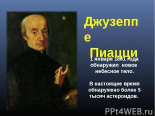 Джузеппе Пиацци 1 января 1801 года обнаружил новое небесное тело. В настоящее вр