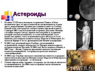 Астероиды В конце XVIIIвека немецкие астрономы Тициус и Боде независимо друг от
