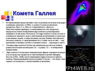 Комета Галлея Исчерпывающее представление о них астрономы получили благодаря усп