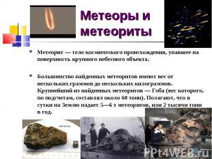 Метеоры и метеоритыМетеорит — тело космического происхождения, упавшее на поверх