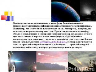 Космическое тело до попадания в атмосферу Земли называется метеорным телом и кла