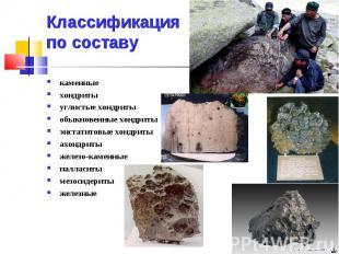 Классификация по составу каменные хондриты углистые хондриты обыкновенные хондри