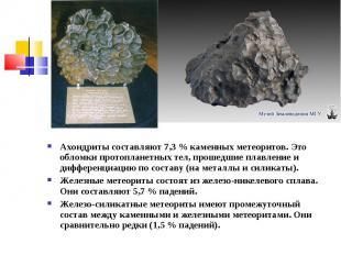 Ахондриты составляют 7,3 % каменных метеоритов. Это обломки протопланетных тел,