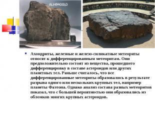 Ахондриты, железные и железо-силикатные метеориты относят к дифференцированным м