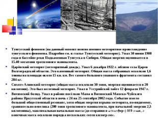 Тунгусский феномен (на данный момент неясно именно метеоритное происхождение тун