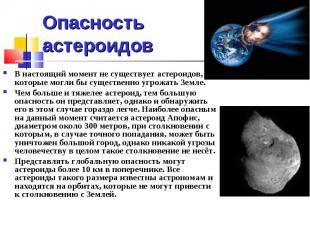 Опасность астероидов В настоящий момент не существует астероидов, которые могли