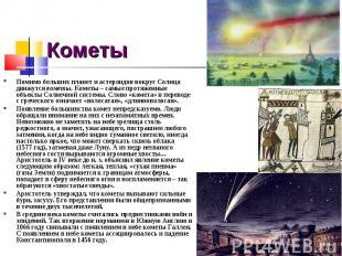 Кометы Помимо больших планет и астероидов вокруг Солнца движутся кометы. Кометы