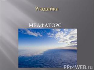 Угадайка МЕАФАТОРС