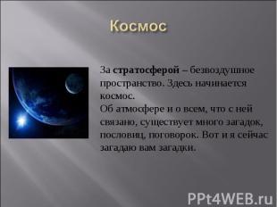 КосмосЗастратосферой– безвоздушное пространство. Здесь начинается космос. Об а