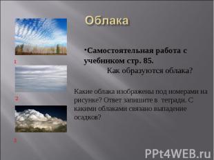 ОблакаСамостоятельная работа с учебником стр. 85.  Как образуются обла