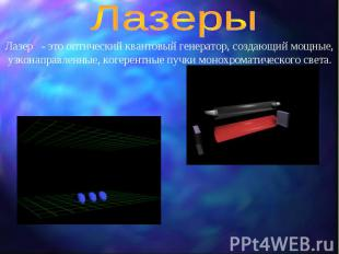 Лазеры Лазер - это оптический квантовый генератор, создающий мощные, узконаправл