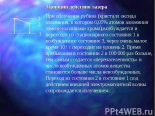 Принцип действия лазера При облучении рубина (кристалл оксида алюминия, в которо