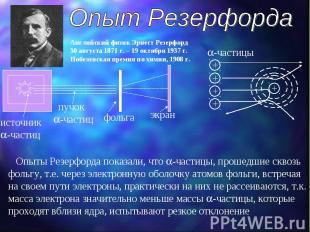 Опыт Резерфорда Английский физик Эрнест Резерфорд 30 августа 1871 г. – 19 октябр