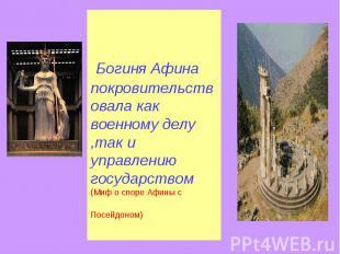 Богиня Афина покровительствовала как военному делу ,так и управлению государство