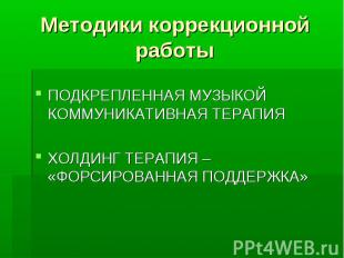 Методики коррекционной работы ПОДКРЕПЛЕННАЯ МУЗЫКОЙ КОММУНИКАТИВНАЯ ТЕРАПИЯ ХОЛД