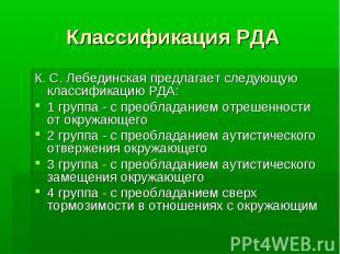 Классификация РДА К. С. Лебединская предлагает следующую классификацию РДА: 1 гр