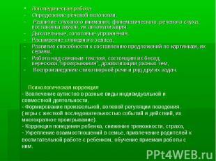 Логопедическая работа Определение речевой патологии, Развитие слухового внимания