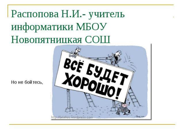 Распопова Н.И.- учитель информатики МБОУ Новопятницкая СОШ