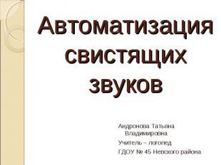 Автоматизация свистящих звуков Андронова Татьяна Владимировна Учитель – логопед