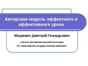 Авторская модель эффектного и эффективного урока Мацкевич Дмитрий Геннадьевич уч
