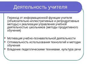 Деятельность учителя Переход от информационной функции учителя (объяснительно-ил
