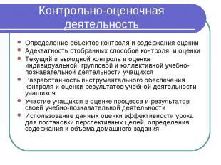 Контрольно-оценочная деятельностьОпределение объектов контроля и содержания оцен