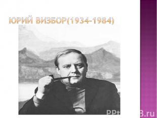 Юрий Визбор(1934-1984)
