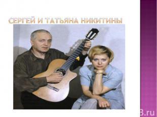 Сергей и татьяна Никитины