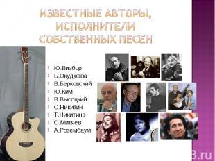 Известные авторы, исполнители собственных песен Ю.Визбор Б.Окуджава В.Берковский
