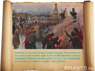 Наконец, его резкое письмо к царю Фёдору Алексеевичу, в котором он критиковал ца