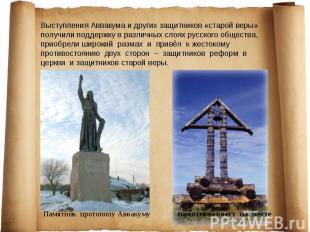Выступления Аввакума и других защитников «старой веры» получили поддержку в разл
