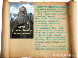 Протопоп Аввакум (Аввакум Петрович Кондратьев; 1620 или 1621, Григорово, Княгини