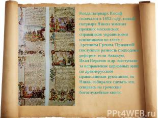 Когда патриарх Иосиф скончался в 1652 году, новый патриарх Никон заменил прежних