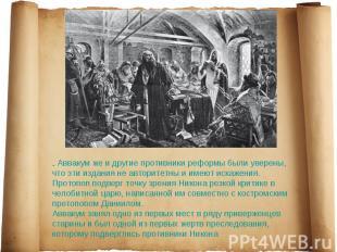 . Аввакум же и другие противники реформы были уверены, что эти издания не автори