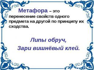 Метафора – это перенесение свойств одного предмета на другой по принципу их сход