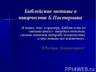 Библейские мотивы в творчестве Б.Пастернака «Я понял, что, к примеру, Библия ест