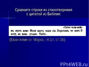 Сравните строки из стихотворения с цитатой из Библии: (Евангелие от Марка, гл.14