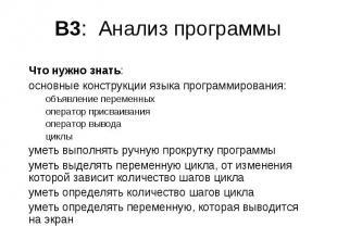 B3: Анализ программы Что нужно знать: основные конструкции языка программировани