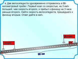 4. Два велосипедиста одновременно отправились в 88-километровый пробег. Первый е
