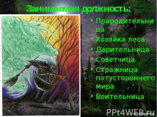 Занимаемая должность:Прародительница Хозяйка леса Дарительница Советчица Стражни