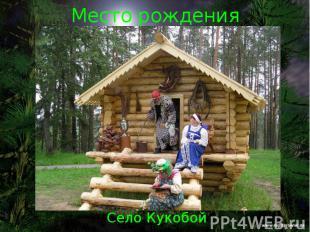 Место рождения Село Кукобой