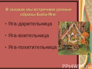 В сказках мы встречаем разные образы Баба-Яги: Яга-дарительница Яга-воительница