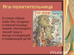 Яга-похитительницаВ основе образа Бабы-Яги, колдуньи и повелительницы зверей, об