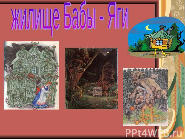 жилище Бабы - Яги