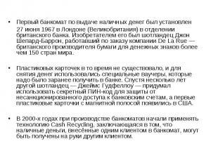 Первый банкомат по выдаче наличных денег был установлен 27 июня 1967 в Лондоне (