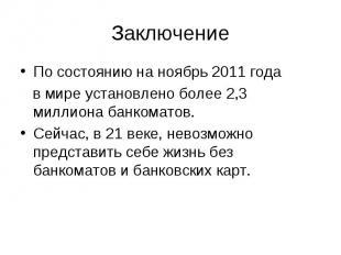 Заключение По состоянию на ноябрь 2011 года в мире установлено более 2,3 миллион