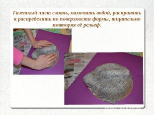 Газетный лист смять, намочить водой, расправить и распределить по поверхности фо