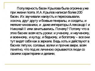 Популярность басен Крылова была огромна уже при жизни поэта. И.А.Крылов написал