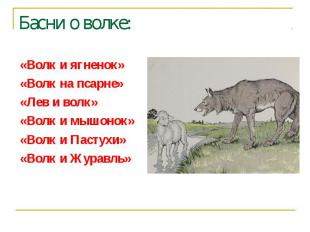 Басни о волке:«Волк и ягненок» «Волк на псарне» «Лев и волк» «Волк и мышонок» «В