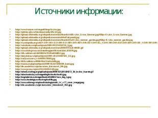 Источники информации: http://www.kostyor.ru/images0/biogr/krylov.jpg http://spbf